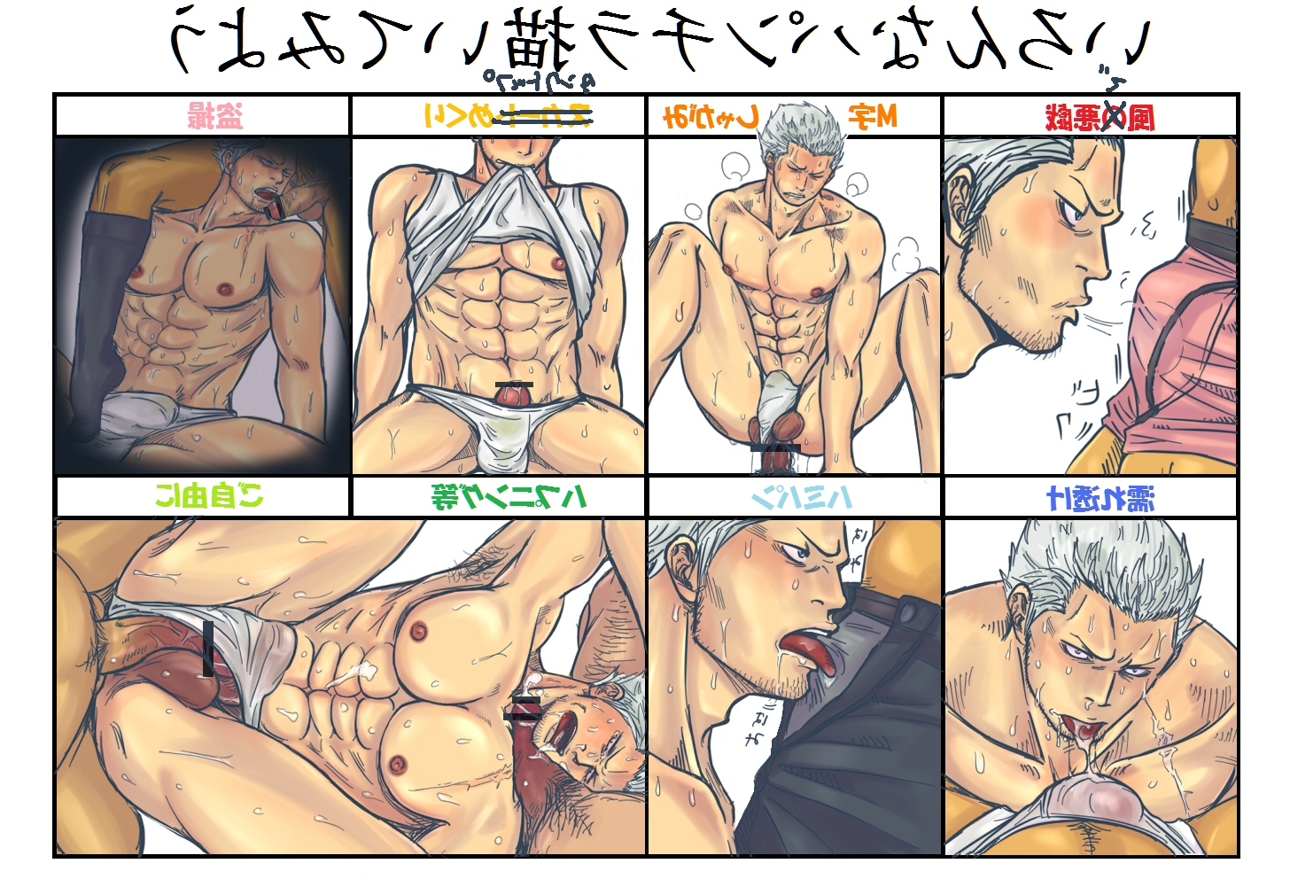 Toon sex pic ##000130846699 angry bara bulge censored cum dicks touching face gay grey hair group sex male multiple views muscle one piece open mouth oral penis penises touching saliva smoker threesome tongue white hair yaoi