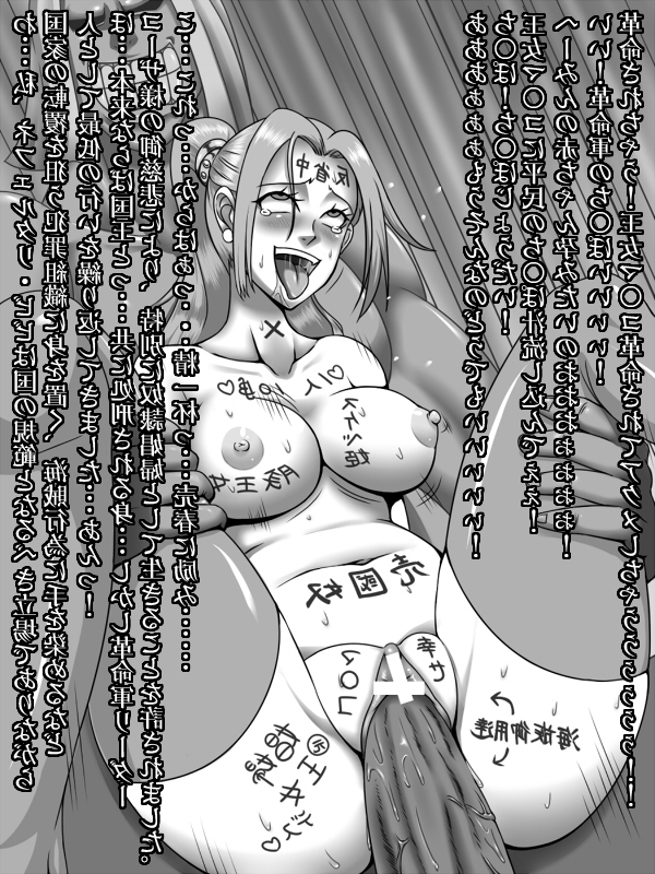 Toon sex pic ##000130696245 ahe gao ahe gao blur blush body writing censored fucked silly nefeltari vivi nefertari vivi one piece open mouth penis prostitution pussy juice rolling eyess saliva sex tear thighhighs tongue tongue out translation request vaginal penetration vaginal penetration wet