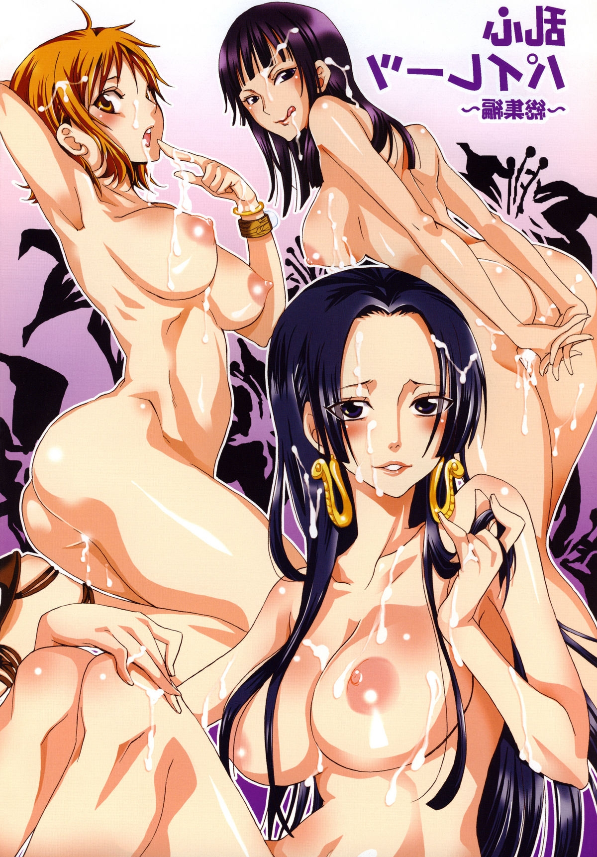Toon sex pic ##000130669103 3girls ass black hair blue hair boa hancock breasts cum cum on body cum on breasts cum on upper body earrings facial highres ioboa hancock jewelry long hair multiple girls nami nico robin nipples nude one piece orange hair pirate tongue