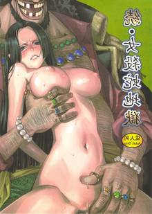 Toon sex pic ##000130900036 boa hancock breast grab konohana konohanaku naked nipples one piece