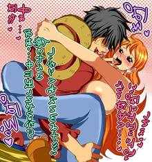 Toon sex pic ##000130626286 monkey d. luffy nami one piece tagme